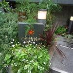 オシノ - お店の看板です☆緑に囲まれていて可愛い~♪