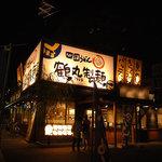 鶴丸製麺 - 店舗外観