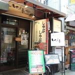 しゃぶ亭 - 入口