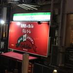 黒毛和牛一頭買い肉バル デルソーレ - 店看板