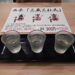 ダマヤ - 本日お試し価格飲み比べセット790円