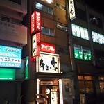 千年の宴 - 千年の宴 大井町東口駅前店