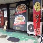 麺処 象山屋 - 象山屋