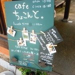 Cafe ちょこんと。 -