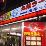 味一番!九州ラーメン 博多っ子 - 店看板(2015年10月)