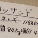 チャンポンハウスたつや - チャンポンハウスたつや(宮崎県新富町)カツサンドのカロリー