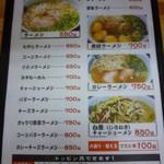麺処コジマ屋 - 麺処 コジマ屋(宮崎市島之内)メニュー