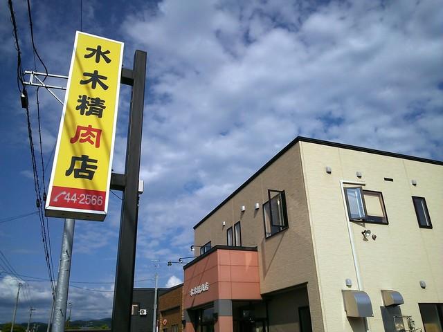 「水木精肉店」の画像検索結果