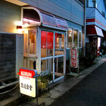 赤道食堂 -