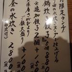 とり田 - 2015/10ランチメニュー