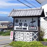 ふくらい家笑福 - 国道147号に面する、ふくらい店・笑福。信州サーモン・馬さしが美味しい店と聞いた