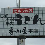 42704196 - 香川屋本店(香川県丸亀市綾歌町)看板