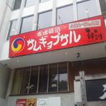HANA - お店はビルの3F