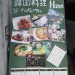 HANA -