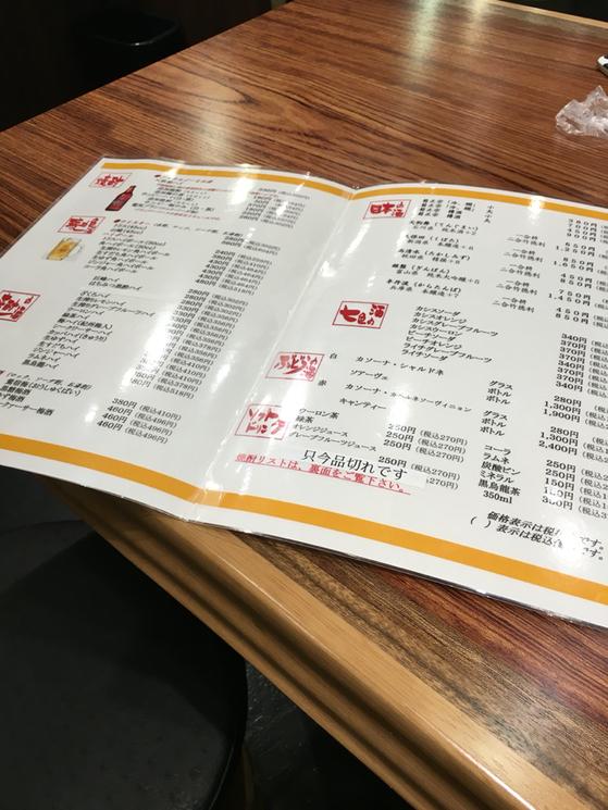 鍛冶屋文蔵 エミオ保谷店
