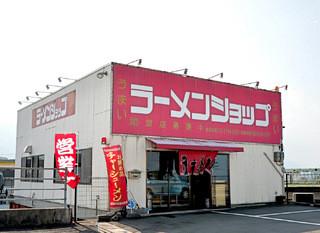 ラーメンショップ 三島店 - ラーメンショップ 三島店さん