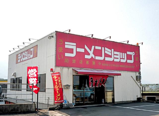 ラーメンショップ 三島店 - 伊予...