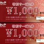 42715058 - 特別サービス券(^^)