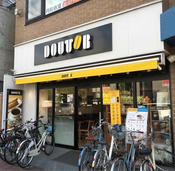 ドトールコーヒーショップ 円町駅前店