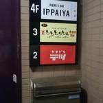渋谷っ子居酒屋とととりとん - 地味目な入り口エレベーター