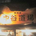 中谷道場 - 外観写真:
