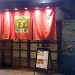 ぶあいそ - 札幌駅東口そば