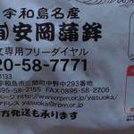 42726751 - 本社・工場の住所、電話番号