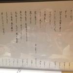 居酒屋 うお京 - メニュー(10/3)