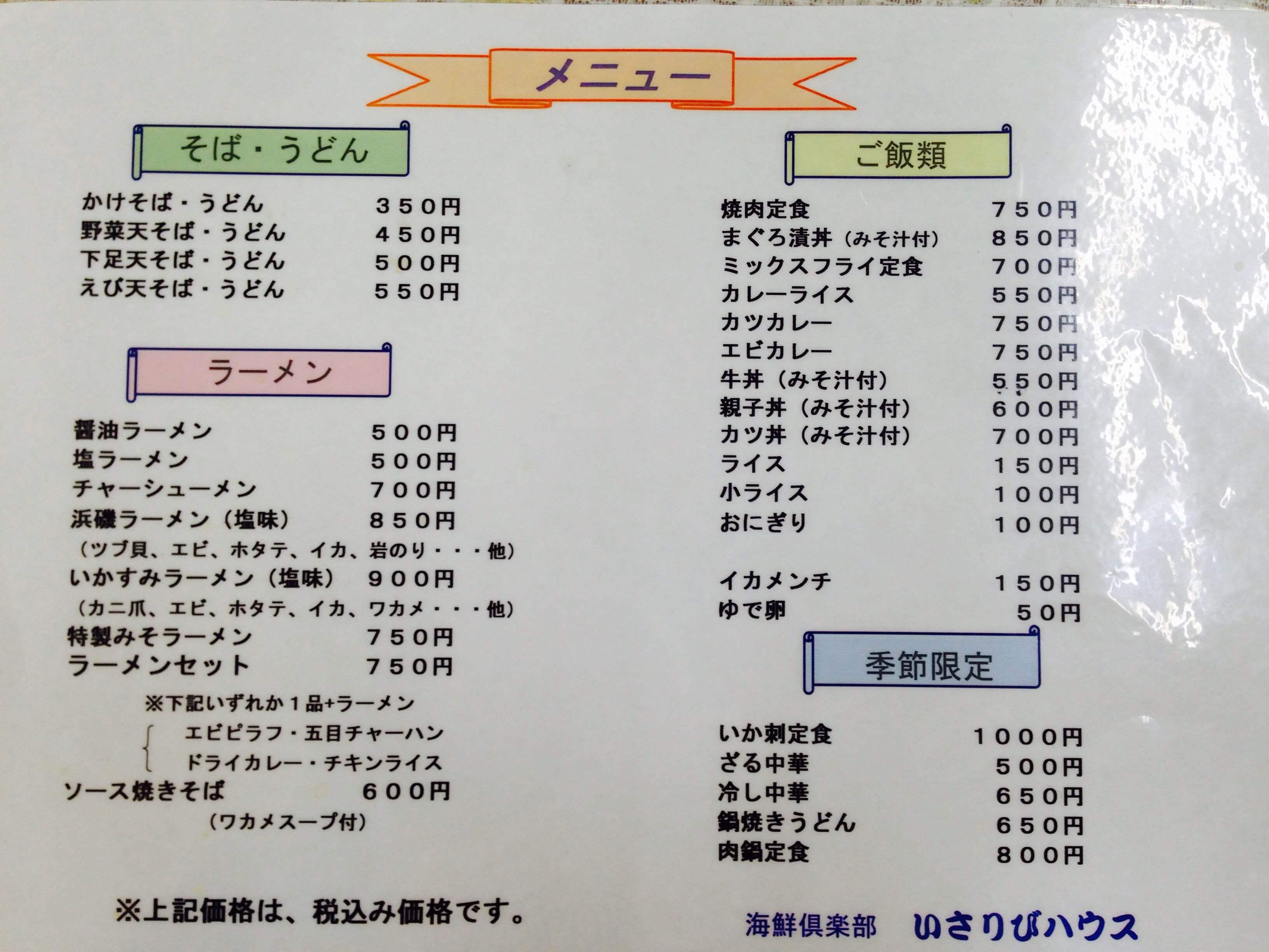 いさりびハウス name=