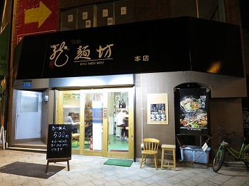 龍麺坊 本店