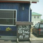 Qちゃんの台所 -
