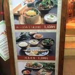 山椒 - 山椒(鹿児島市千日町)店外メニュー