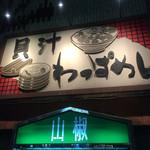 山椒 - 山椒(鹿児島市千日町)看板