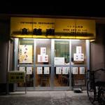 (食)越南 - お店は武蔵新城から歩いて10分弱