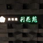 """鉄板焼 利花苑 - """"利花苑"""" の ロゴ。"""