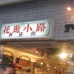 秀 - 四条通に面したお店、こんな商店街の入り口はまずないでしょう。