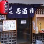秋刀魚 - 店舗外観