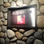 北野BURN -