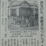 のぼる屋 - ※閉店 のぼる屋(鹿児島市堀江町)閉店の記事