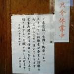 のぼる屋 - ※閉店 のぼる屋(鹿児島市堀江町)休業中の貼り紙