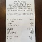 タリーズコーヒー 成増ダイエー店 - タリーズカードで10円値引き