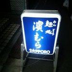42754301 - 店の行燈