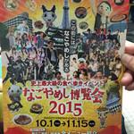 42755248 - 2015なごやめし博覧会(*^_^*)