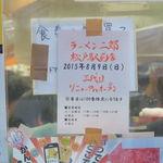 ラーメン二郎 仙台店 -