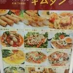 ベトナム料理専門店 サイゴン キムタン - アラカルトのメニュー(外看板)