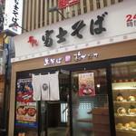 名代 富士そば - 大宮駅東口のすずらん通りにあります。