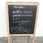 パルゴロ - テイクアウト案内の黒板書き
