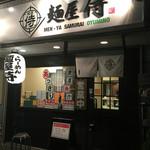 麺屋 侍 - 入口