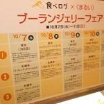 42764291 - 店内 2 出店スケジュール 【 2015年10月 】