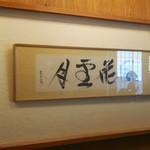 露庵 菊乃井 - カウンター